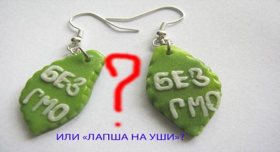 ГМО в России
